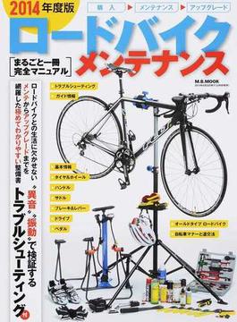 ロードバイク・メンテナンス まるごと一冊完全マニュアル 2014年度版(M.B.MOOK)