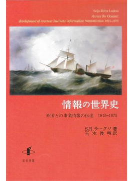 情報の世界史 外国との事業情報の伝達1815−1875