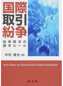 国際取引紛争 紛争解決の基本ルール