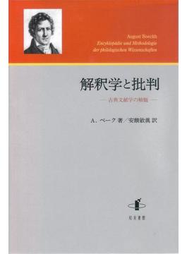 解釈学と批判 古典文献学の精髄