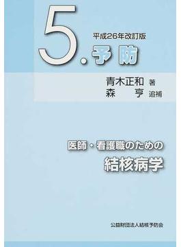 医師・看護職のための結核病学 平成26年改訂版 5 予防