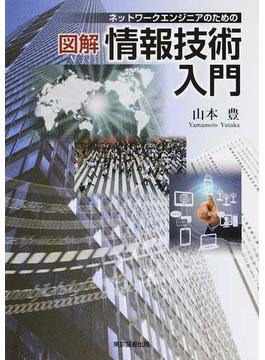ネットワークエンジニアのための図解情報技術入門