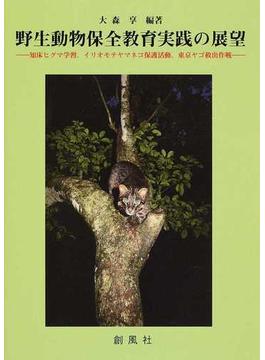 野生動物保全教育実践の展望 知床ヒグマ学習,イリオモテヤマネコ保護活動,東京ヤゴ救出作戦