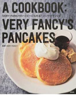 VERY FANCYのハッピーになれる!パンケーキレシピ