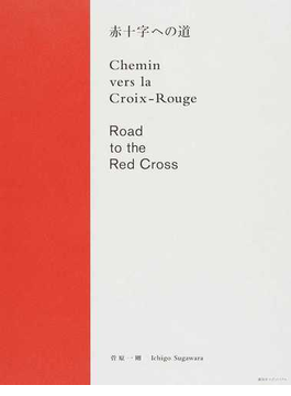 赤十字への道