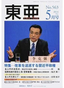 東亜 No.563(2014年5月号) 特集−改革を逡巡する習近平政権