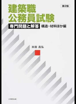 建築職公務員試験専門問題と解答 第2版 構造・材料ほか編