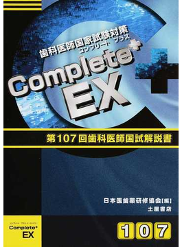 Complete+ EX第107回歯科国試解説 歯科医師国家試験対策