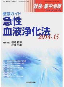 救急・集中治療 Vol26No3・4(2014) 徹底ガイド急性血液浄化法2014−15