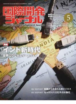 国際開発ジャーナル 国際協力の最前線をリポートする No.690(2014MAY)