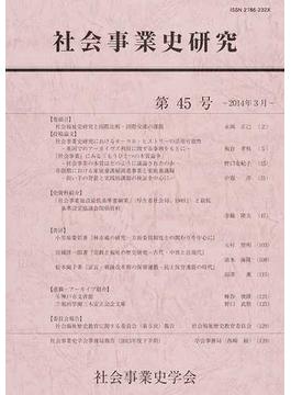 社会事業史研究 第45号(2014年3月)