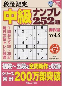 段位認定中級ナンプレ252題傑作選 vol.8(白夜ムック)
