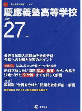 慶應義塾高等学校 27年度用