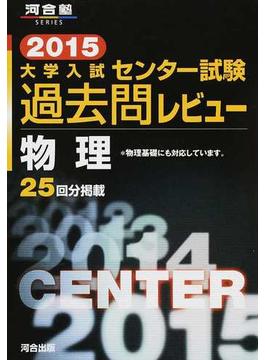 大学入試センター試験過去問レビュー物理 25回分掲載 2015