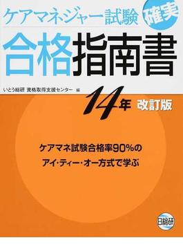 ケアマネジャー試験確実合格指南書 14年改訂版