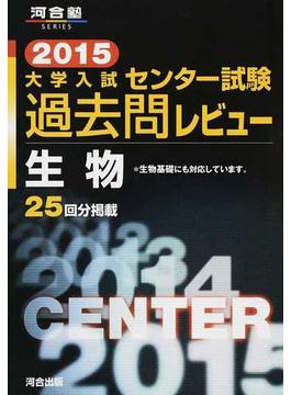 大学入試センター試験過去問レビュー生物 25回分掲載 2015