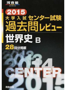 大学入試センター試験過去問レビュー世界史B 28回分掲載 2015