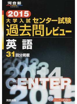 大学入試センター試験過去問レビュー英語 31回分掲載 2015