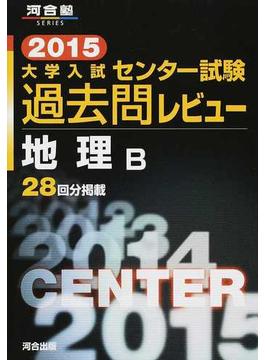 大学入試センター試験過去問レビュー地理B 28回分掲載 2015
