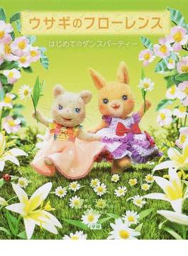 ウサギのフローレンス 2 はじめてのダンスパーティー