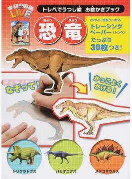 トレペでうつし絵お絵かきブック恐竜