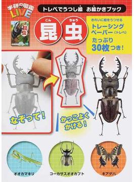 トレペでうつし絵お絵かきブック昆虫