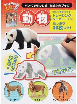 トレペでうつし絵お絵かきブック動物