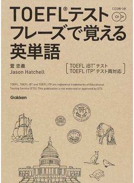 TOEFLテストフレーズで覚える英単語
