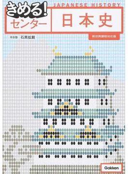 きめる!センター日本史 新旧両課程対応版
