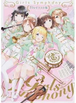 Girls Symphony Tivイラスト集