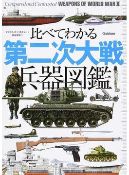 比べてわかる第二次大戦兵器図鑑