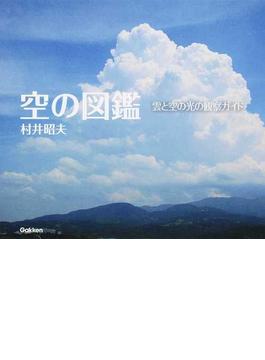 空の図鑑 雲と空の光の観察ガイド