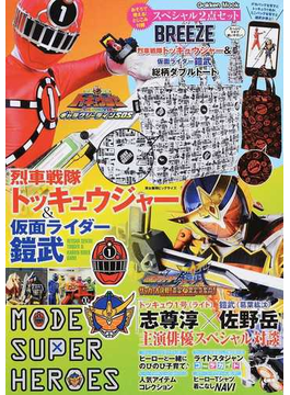 MODE SUPER HEROES烈車戦隊トッキュウジャー&仮面ライダー鎧武(学研MOOK)