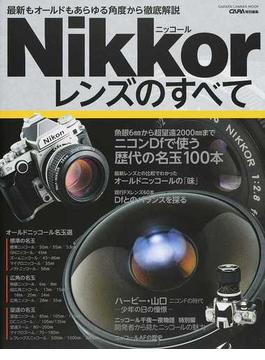 Nikkorレンズのすべて 最新もオールドもあらゆる角度から徹底解説(Gakken camera mook)