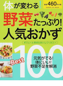体が変わる!野菜たっぷり!人気おかずBest100 ボリューム満点&おいしくヘルシー(GAKKEN HIT MOOK)