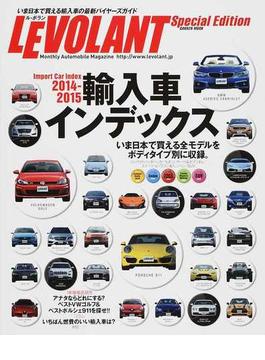 輸入車インデックス いま日本で買える輸入車の最新バイヤーズガイド 2014−2015(学研MOOK)