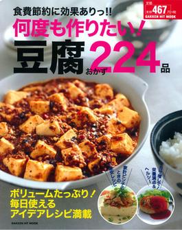何度も作りたい!豆腐おかず224品 新版 食費節約に効果ありっ!!