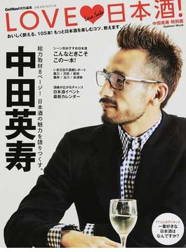 LOVE♥日本酒! 中田英寿特別版 おいしく酔える、105本!もっと日本酒を楽しむコツ、教えます。(学研MOOK)