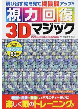 視力回復3Dマジック 飛び出す絵を見て視機能アップ!! 動物、風景、静物などバラエティー豊かに、楽しく眼のトレーニング!(学研MOOK)