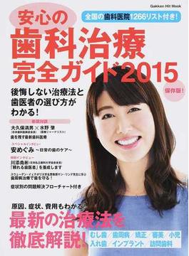 安心の歯科治療完全ガイド 保存版 2015(GAKKEN HIT MOOK)