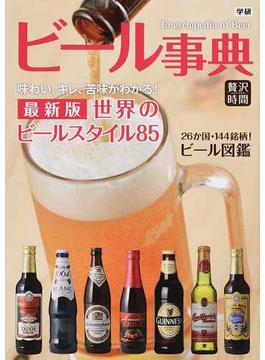ビール事典 最新版世界のビールスタイル85 26か国・144銘柄!ビール図鑑(贅沢時間)