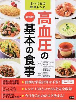 高血圧の基本の食事 最新版(まいにちの健康レシピ)