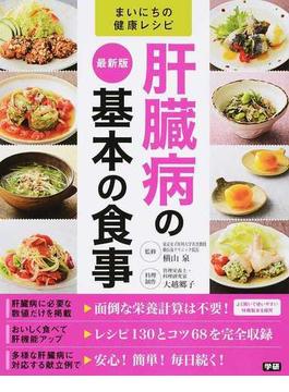 肝臓病の基本の食事 最新版(まいにちの健康レシピ)