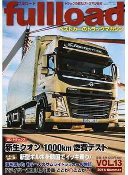 フルロード ベストカーのトラックマガジン VOL.13(2014Summer) UDトラックス新生クオン1000km燃費テスト