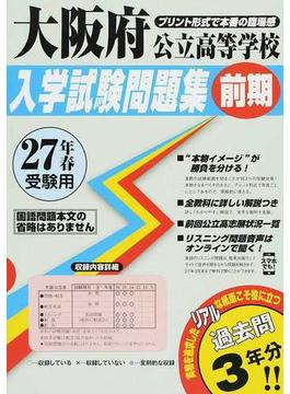 大阪府公立高等学校入学試験問題集 27年春受験用前期