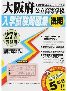 大阪府公立高等学校入学試験問題集 27年春受験用後期