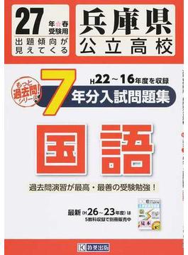 兵庫県公立高校7年分入試問題集国語 27年春受験用