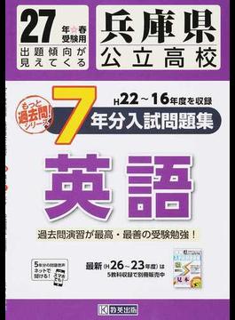 兵庫県公立高校7年分入試問題集英語 27年春受験用