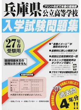 兵庫県公立高等学校入学試験問題集 27年春受験用
