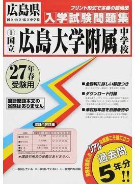 国立広島大学附属中学校 27年春受験用